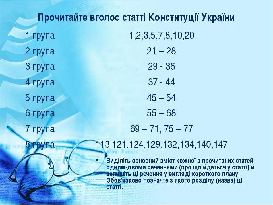 Прочитайте вголос статті Конституції України Виділіть основний зміст кожної з...