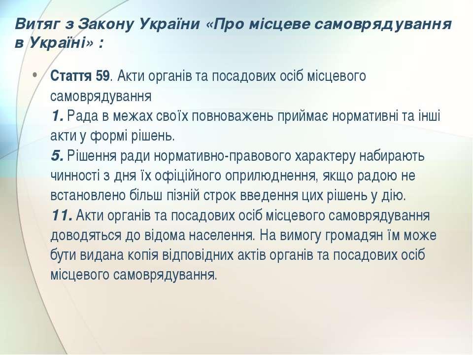 Витяг з Закону України «Про місцеве самоврядування в Україні» : Стаття 59. Ак...