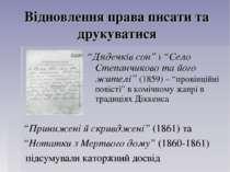 """Відновлення права писати та друкуватися """"Дядечків сон"""" і """"Село Степанчиково т..."""
