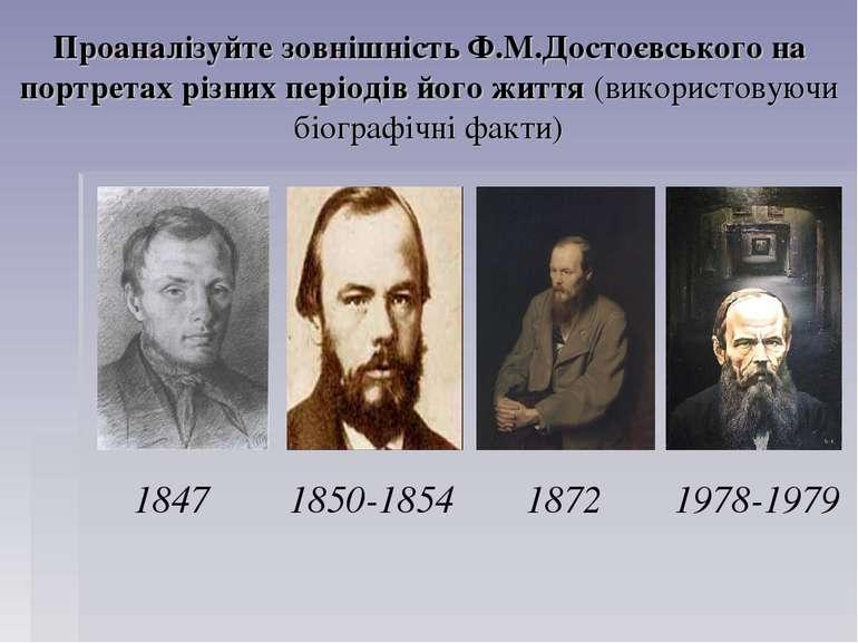 Проаналізуйте зовнішність Ф.М.Достоєвського на портретах різних періодів його...