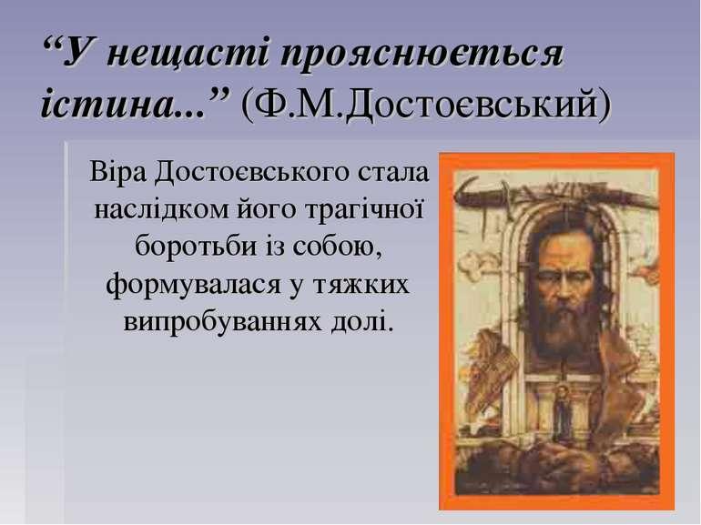 """""""У нещасті прояснюється істина..."""" (Ф.М.Достоєвський) Віра Достоєвського стал..."""