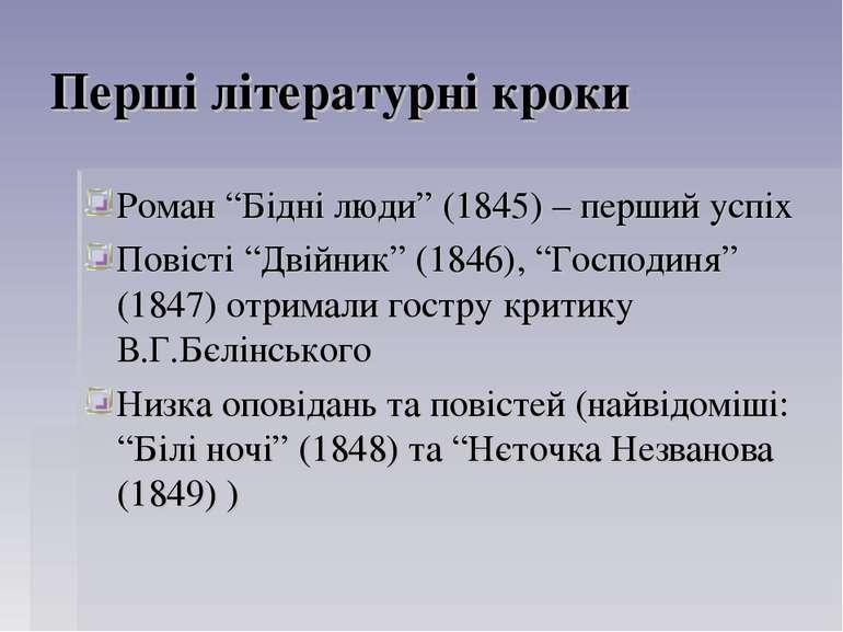 """Перші літературні кроки Роман """"Бідні люди"""" (1845) – перший успіх Повісті """"Дві..."""