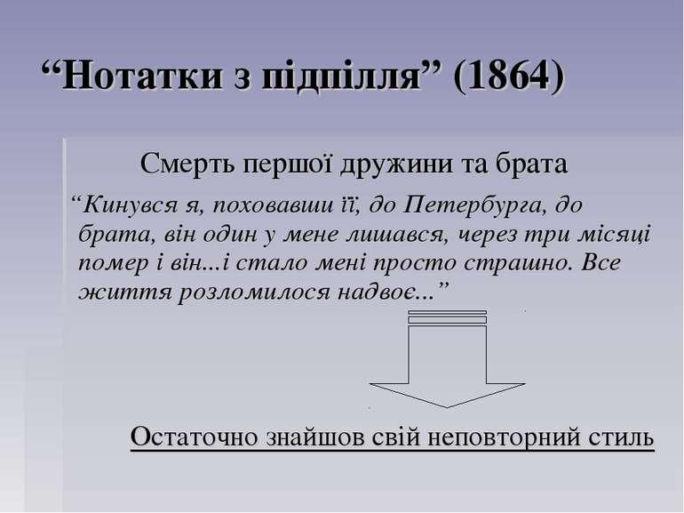 """""""Нотатки з підпілля"""" (1864) Смерть першої дружини та брата """"Кинувся я, похова..."""