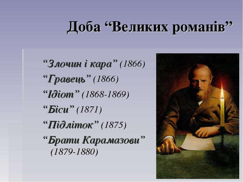 """Доба """"Великих романів"""" """"Злочин і кара"""" (1866) """"Гравець"""" (1866) """"Ідіот"""" (1868-..."""