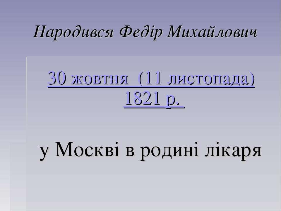 Народився Федір Михайлович 30 жовтня (11 листопада) 1821 р. у Москві в родині...