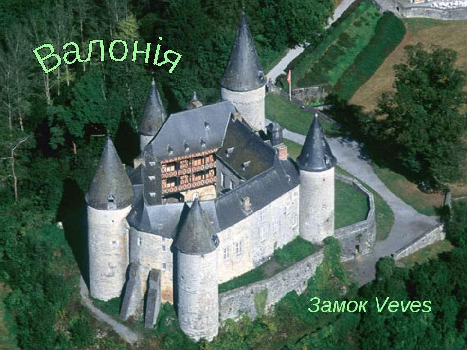 Замок Veves
