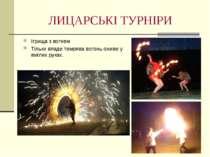 ЛИЦАРСЬКІ ТУРНІРИ Ігрища з вогнем Тільки впаде темрява вогонь оживе у вмілих ...