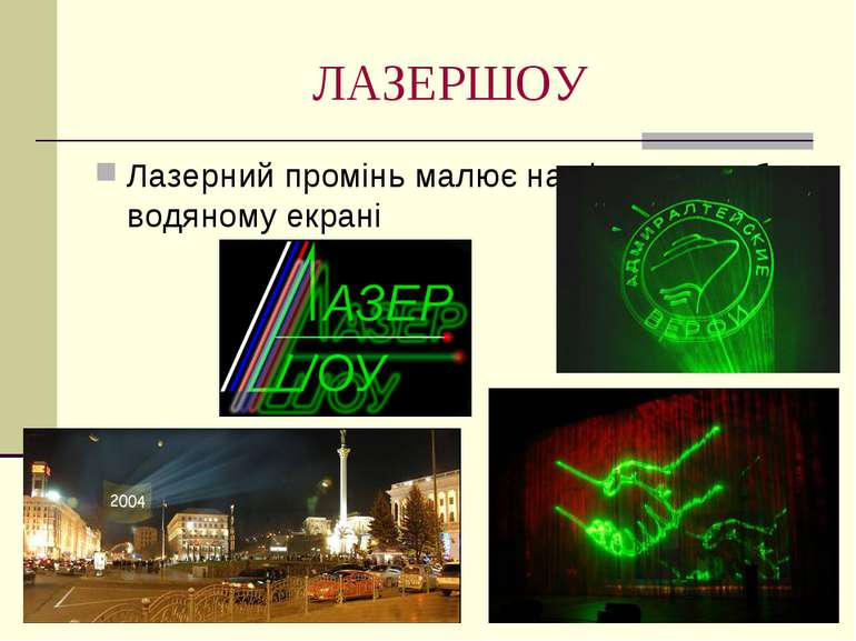 ЛАЗЕРШОУ Лазерний промінь малює на сітчаному або водяному екрані