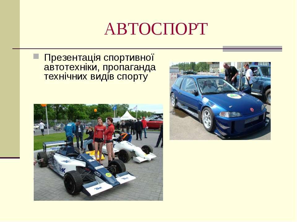 АВТОСПОРТ Презентація спортивної автотехніки, пропаганда технічних видів спорту