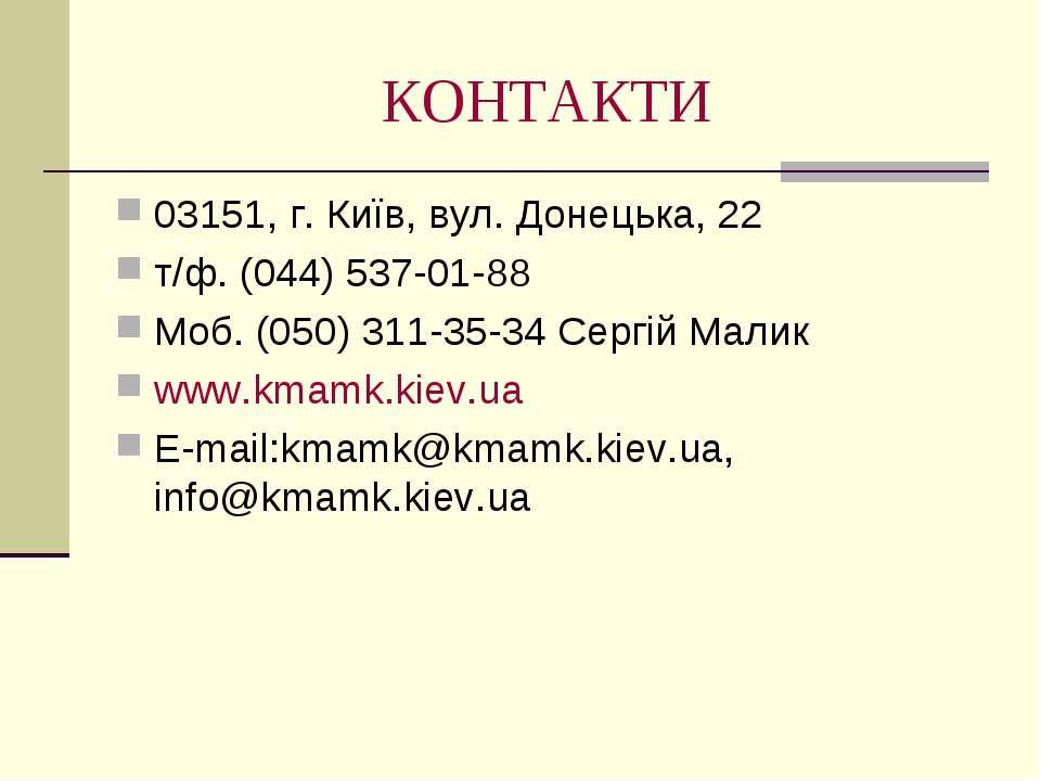КОНТАКТИ 03151, г. Київ, вул. Донецька, 22 т/ф. (044) 537-01-88 Моб. (050) 31...
