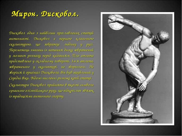 Мирон. Дискобол. Дискобол одна з найбільш прославлених статуй античності. Дис...