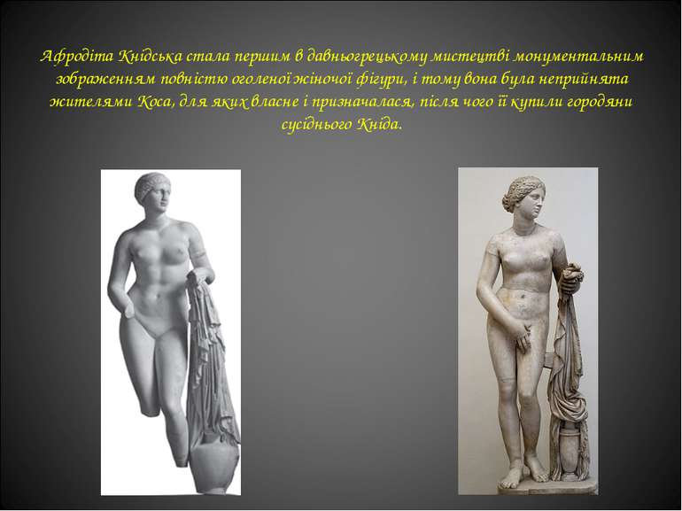 Афродіта Кнідська стала першим в давньогрецькому мистецтві монументальним зоб...