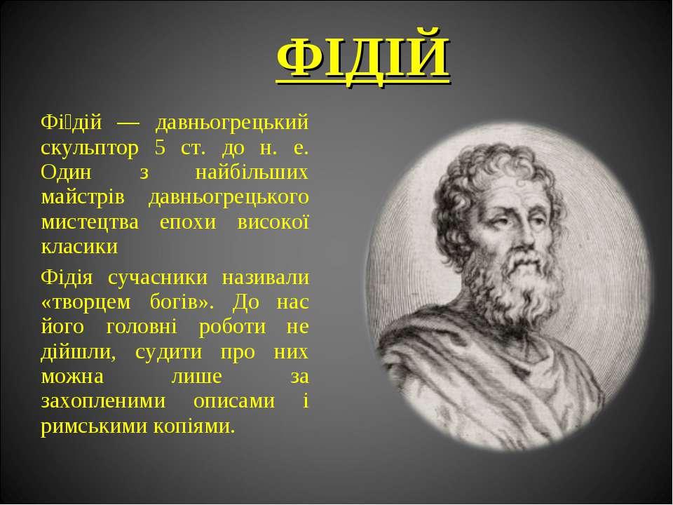 Фі дій — давньогрецький скульптор 5 ст. до н. е. Один з найбільших майстрів д...