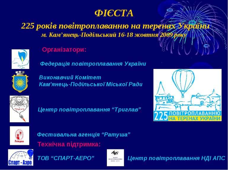 Організатори: Федерація повітроплавання України Виконавчий Комітет Кам'янець-...