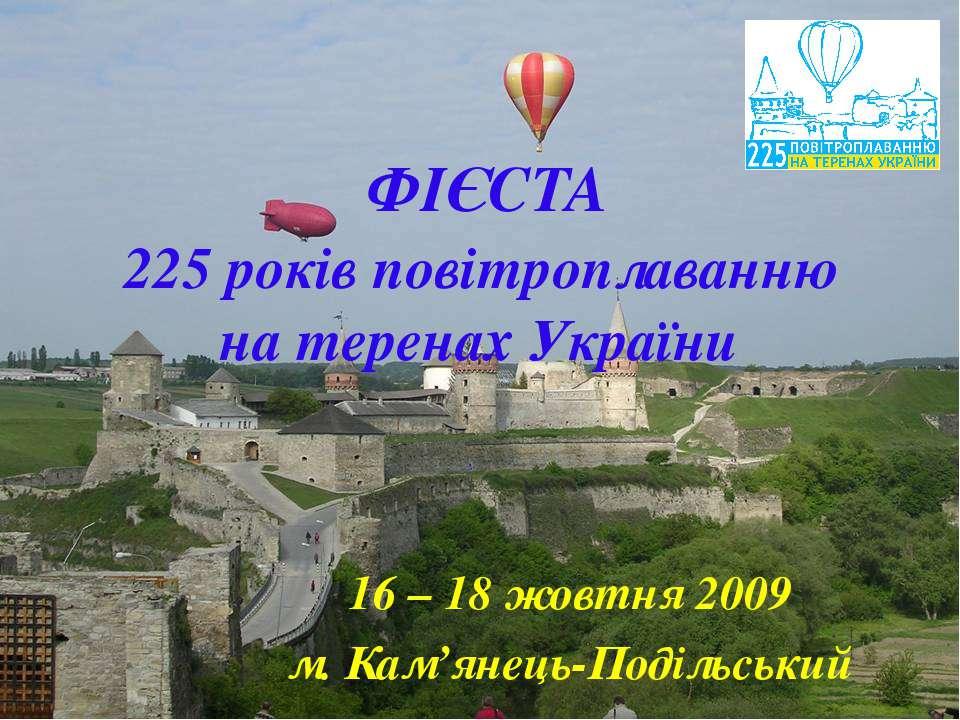 ФІЄСТА 225 років повітроплаванню на теренах України 16 – 18 жовтня 2009 м. Ка...