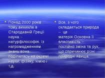 Понад 2000 років тому виникла в Стародавній Греції наука – натурфілософія. Із...