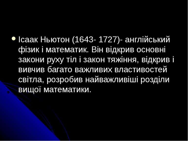 Ісаак Ньютон (1643- 1727)- англійський фізик і математик. Він відкрив основні...
