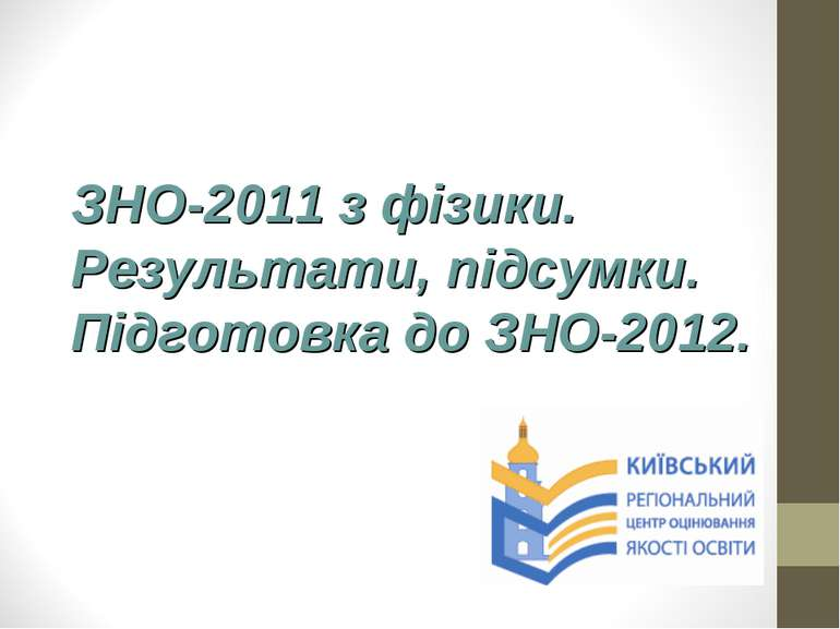 ЗНО-2011 з фізики. Результати, підсумки. Підготовка до ЗНО-2012.