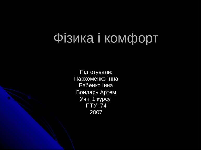 Фізика і комфорт Підготували: Пархоменко Інна Бабенко Інна Бондарь Артем Учні...