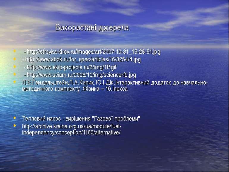 Використані джерела - http://stroyka-kirov.ru/images/art/2007-10-31_15-28-51....