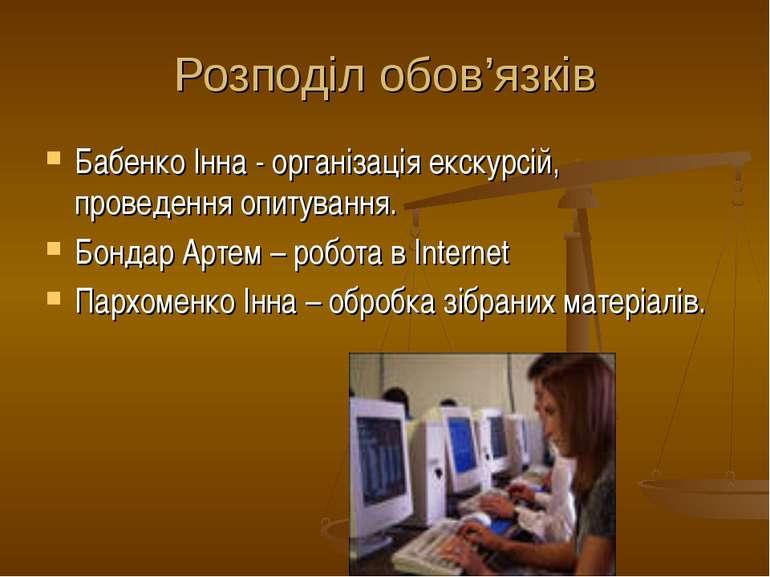 Розподіл обов'язків Бабенко Інна - організація екскурсій, проведення опитуван...