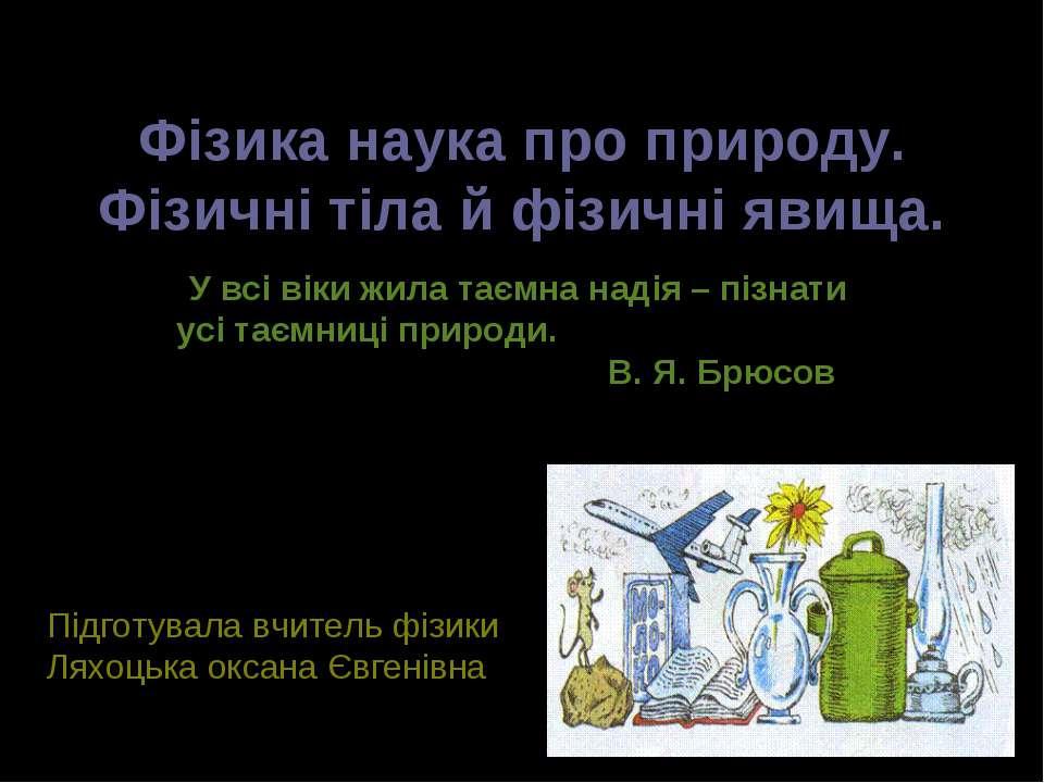 Фізика наука про природу. Фізичні тіла й фізичні явища. У всі віки жила таємн...