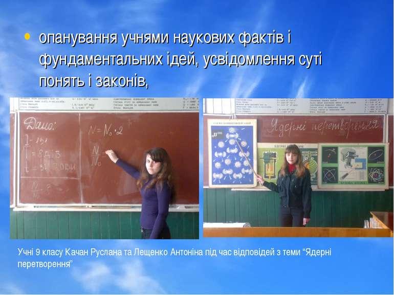 опанування учнями наукових фактів і фундаментальних ідей, усвідомлення суті п...