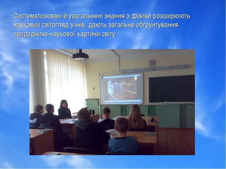 Систематизовані й узагальнені знання з фізики розширюють науковий світогляд у...