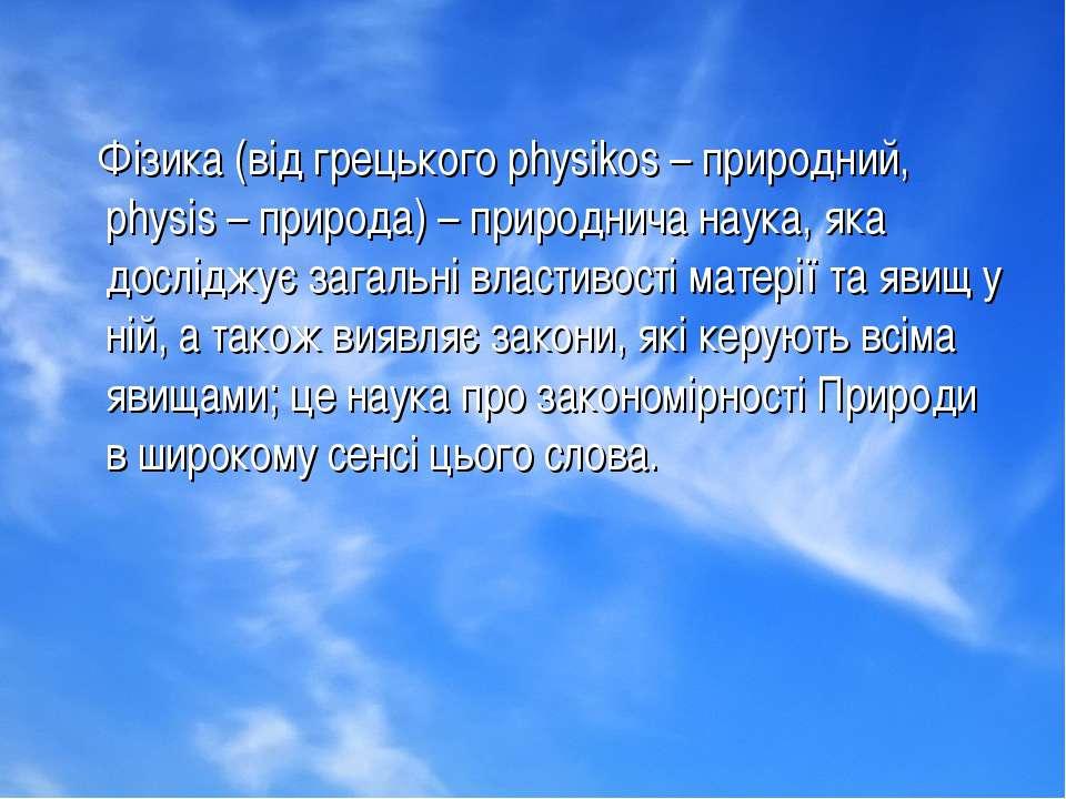 Фізика (від грецького physikos – природний, physis – природа) – природнича на...