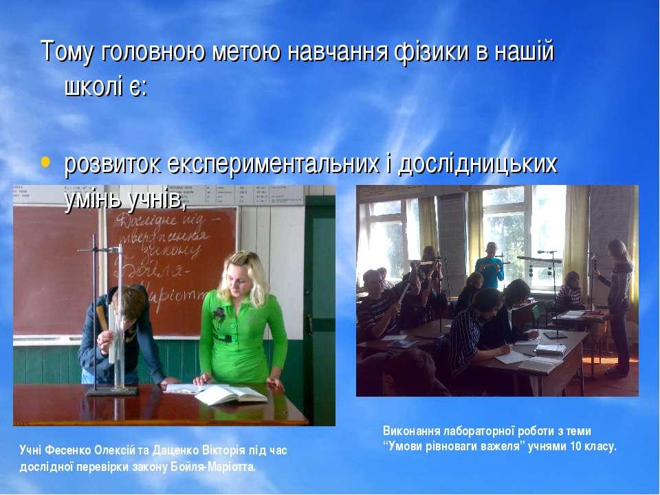 Тому головною метою навчання фізики в нашій школі є: розвиток експериментальн...