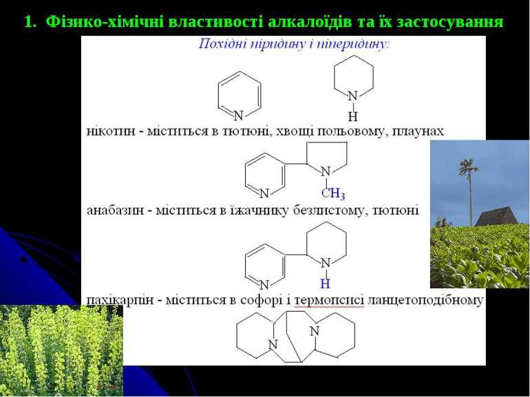 1. Фізико-хімічні властивості алкалоїдів та їх застосування