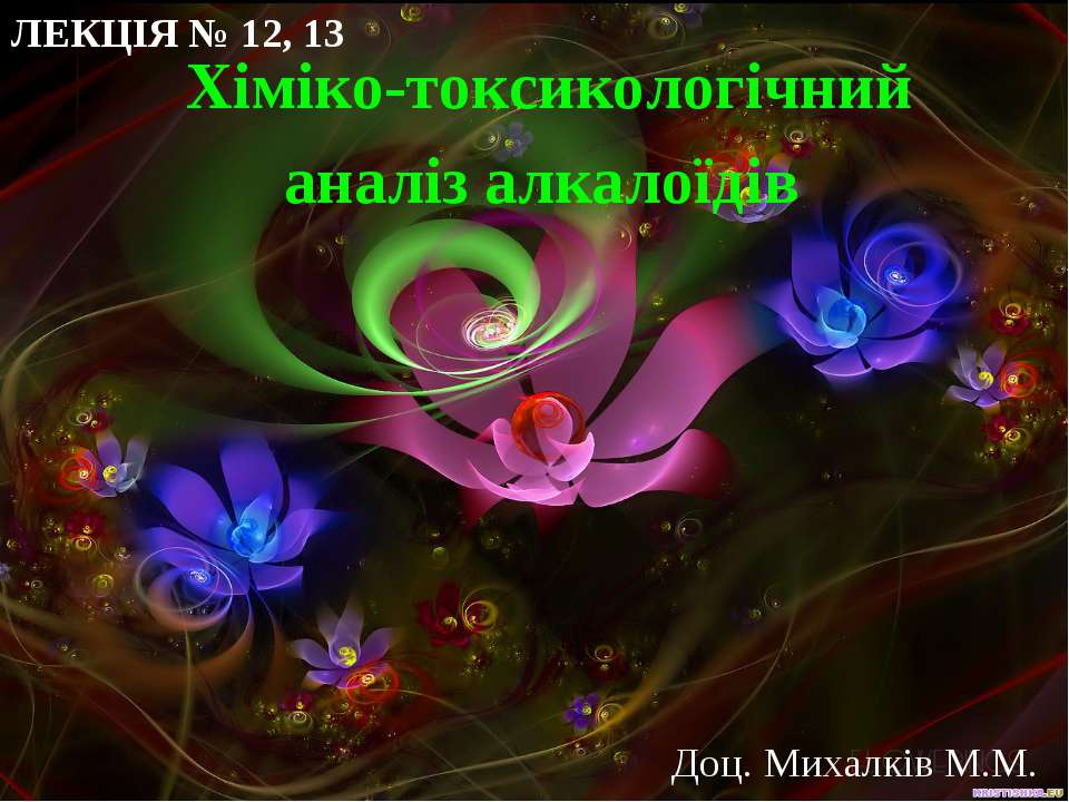 Хіміко-токсикологічний аналіз алкалоїдів Доц. Михалків М.М. ЛЕКЦІЯ № 12, 13