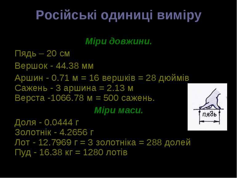 Російські одиниці виміру Міри довжини. Пядь – 20 см Вершок - 44.38 мм Аршин -...