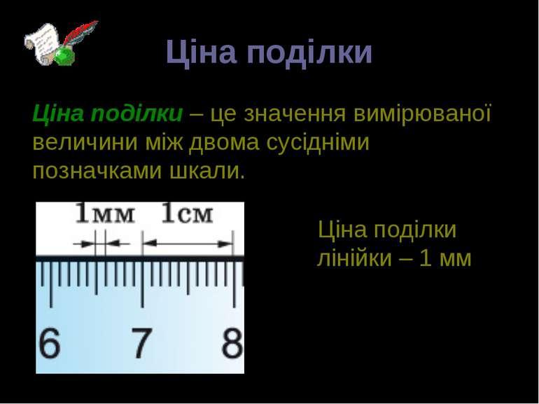 Ціна поділки Ціна поділки – це значення вимірюваної величини між двома сусідн...
