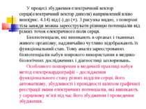 У процесі збудження електричний вектор серця(електричний вектор диполя) напря...