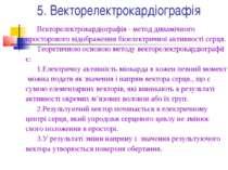 5. Векторелектрокардіографія Векторелектрокардіографія - метод динамічного пр...