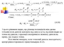 (4.17) З цього рівняння видно, що різниця потенціалів між двома точками поля ...