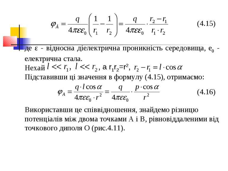 де ε - відносна діелектрична проникність середовища, e0 - електрична стала. Н...