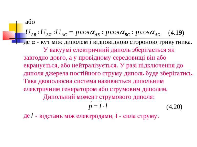 - відстань між електродами, І - сила струму. де α - кут між диполем і відпові...