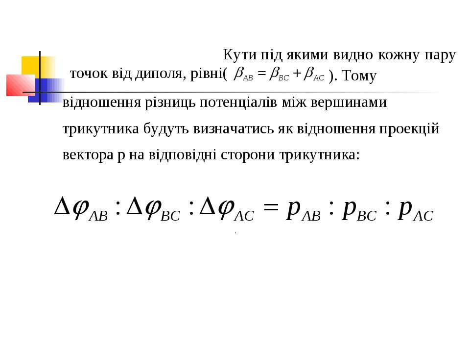 ). Тому відношення різниць потенціалів між вершинами трикутника будуть визнач...