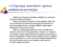 1.4 Структура, властивості і функції мембранних вуглеводів. Наявність вуглево...