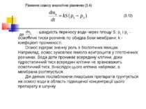Рівняння осмосу аналогічне рівнянню (3.4): (3.12) де - швидкість переносу вод...