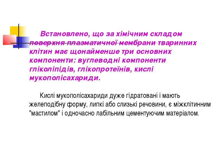 Встановлено, що за хімічним складом поверхня плазматичної мембрани тваринних ...
