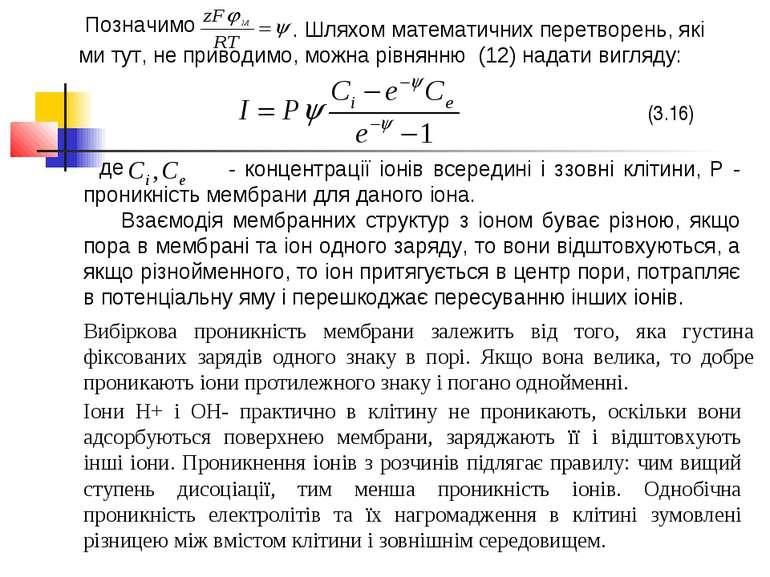. Шляхом математичних перетворень, які ми тут, не приводимо, можна рівнянню (...