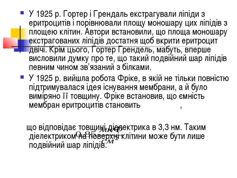 У 1925 р. Гортер і Грендаль екстрагували ліпіди з еритроцитів і порівнювали п...