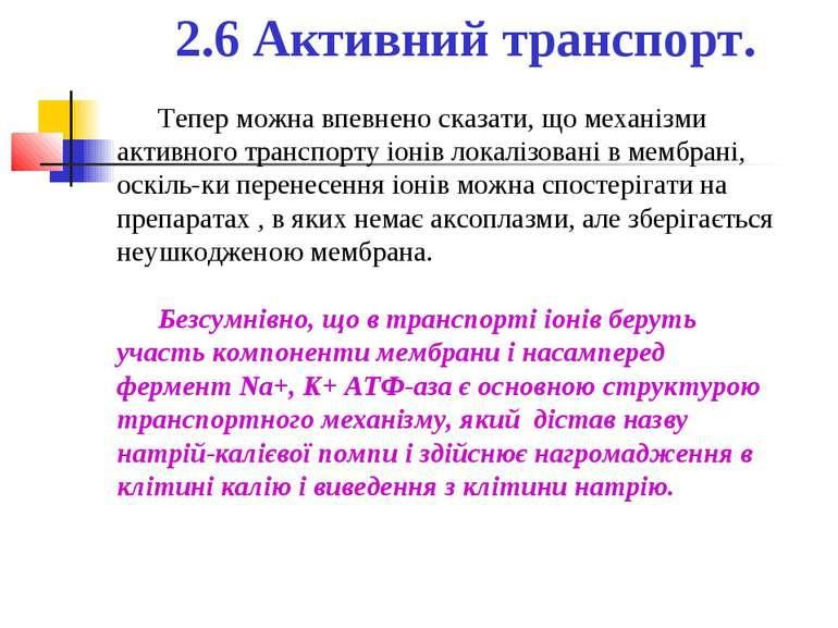 2.6 Активний транспорт. Тепер можна впевнено сказати, що механізми активного ...