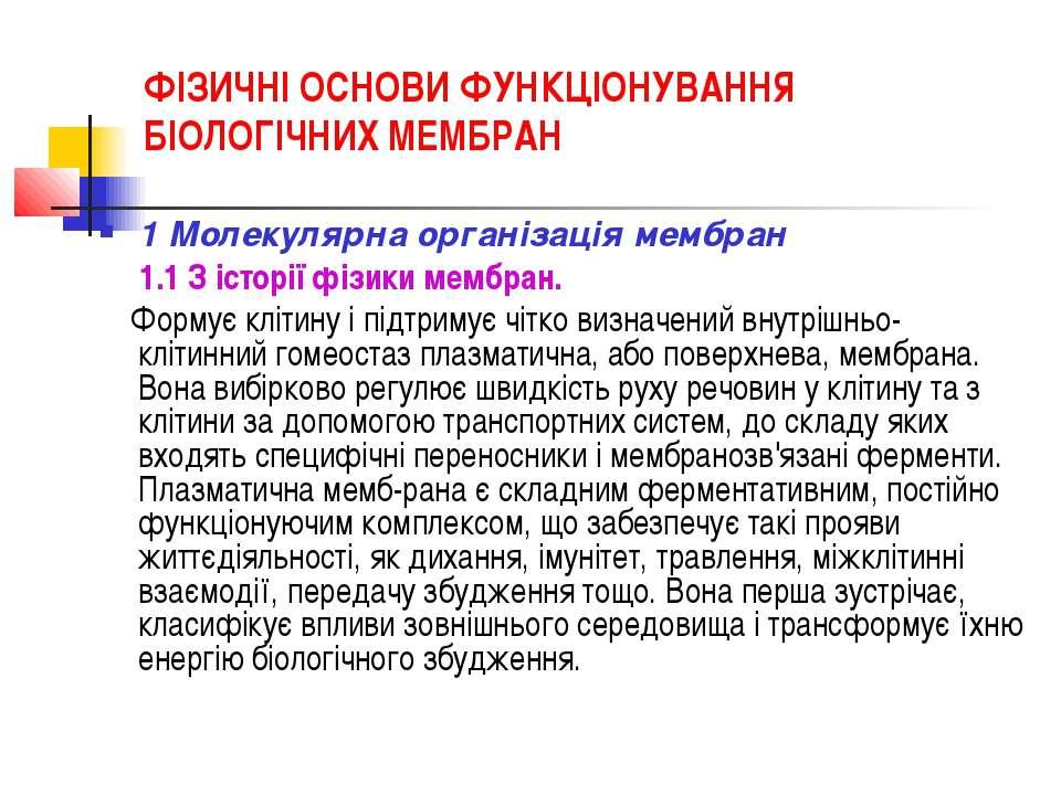 ФІЗИЧНІ ОСНОВИ ФУНКЦІОНУВАННЯ БІОЛОГІЧНИХ МЕМБРАН 1 Молекулярна організація м...