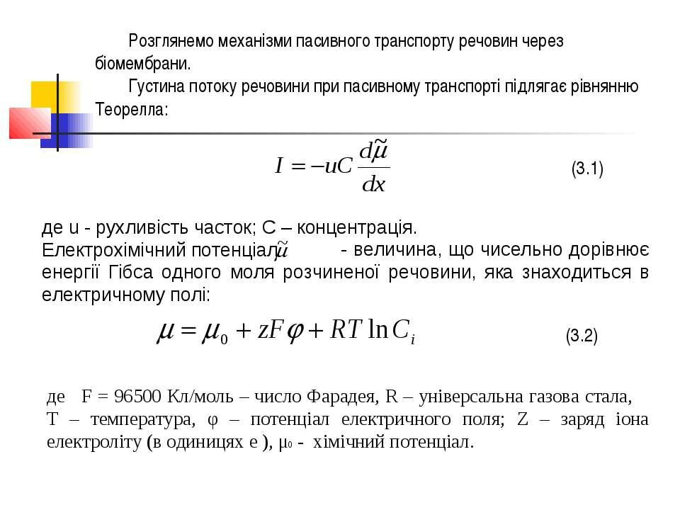 - величина, що чисельно дорівнює енергії Гібса одного моля розчиненої речовин...