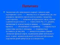 Патогенез Зменшення або припинення секреції гормонів кори надниркових залоз з...