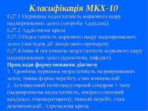 Класифікація МКХ-10 Е27.1 Первинна недостатність коркового шару наднирникових...